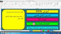 آموزش EXCEL جلسه 56 ( رنگ بندی شرطی سلولی طیفی )