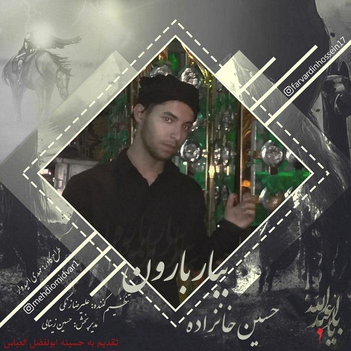 دانلود نوحه جدید حسین خانزاده به نام ببار بارون