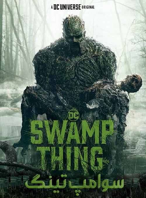 دانلود رایگان فصل اول سریال سوامپ تینگ Swamp Thing Season One 2019
