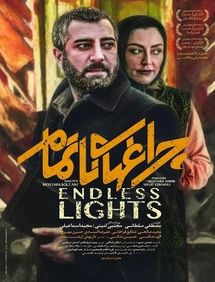 دانلود فیلم سینمایی چراغهای نا تمام با سه کیفیت