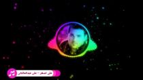 آهنگ زیبای علی عبدالمالکی بنام علی اصغر