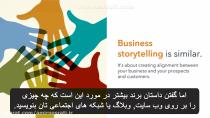 داستان برند چیست و چرا کسب وکار شما به داستان برند نیاز دارد.