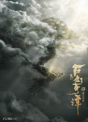 دانلود فیلم Legend of the Ancient Sword 2018