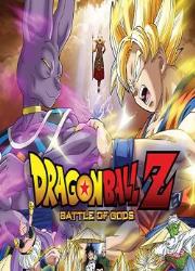 دانلود فیلم Dragon Ball Z: Battle of Gods 2013