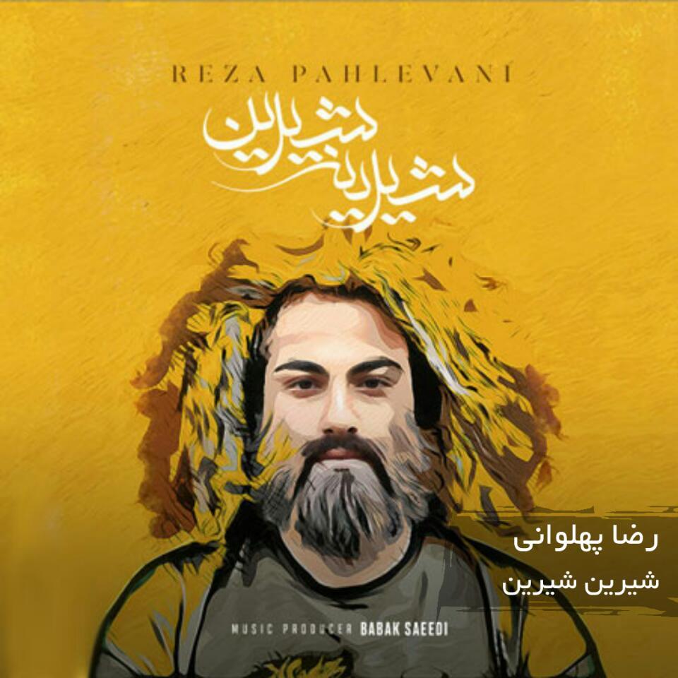 موزیک ویدیو شیرین شیرین از رضا پهلوانی