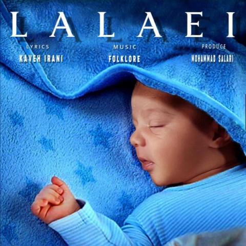 دانلود آهنگ جدید کاوه ایرانی به نام لالایی