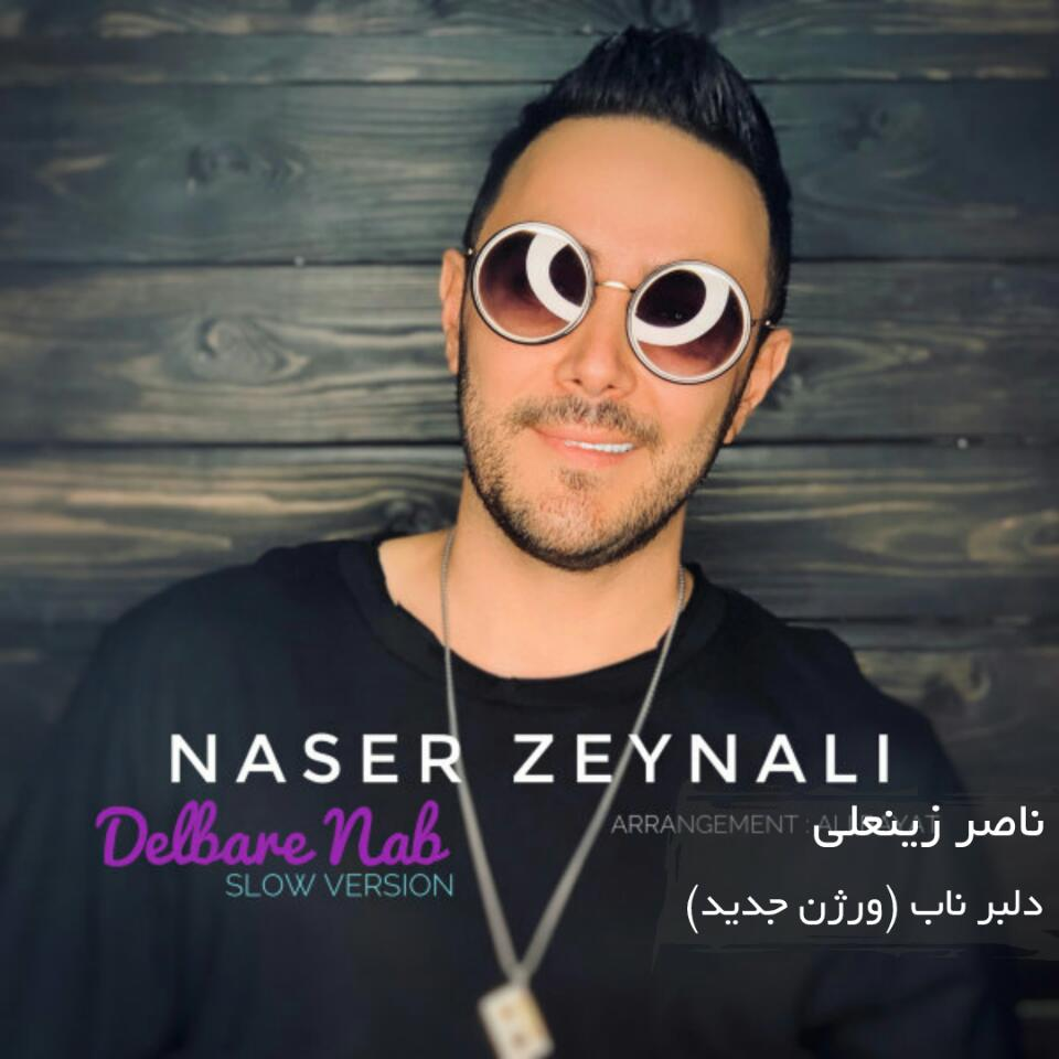 ورژن جدید آهنگ دلبر ناب از ناصر زینعلی