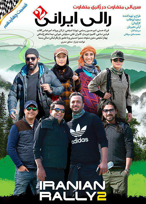 دانلود رایگان قسمت چهاردهم 14 سریال رالی ایرانی 2 با سه کیفیت