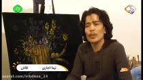 جوونی -نیما انصاری -نقاش