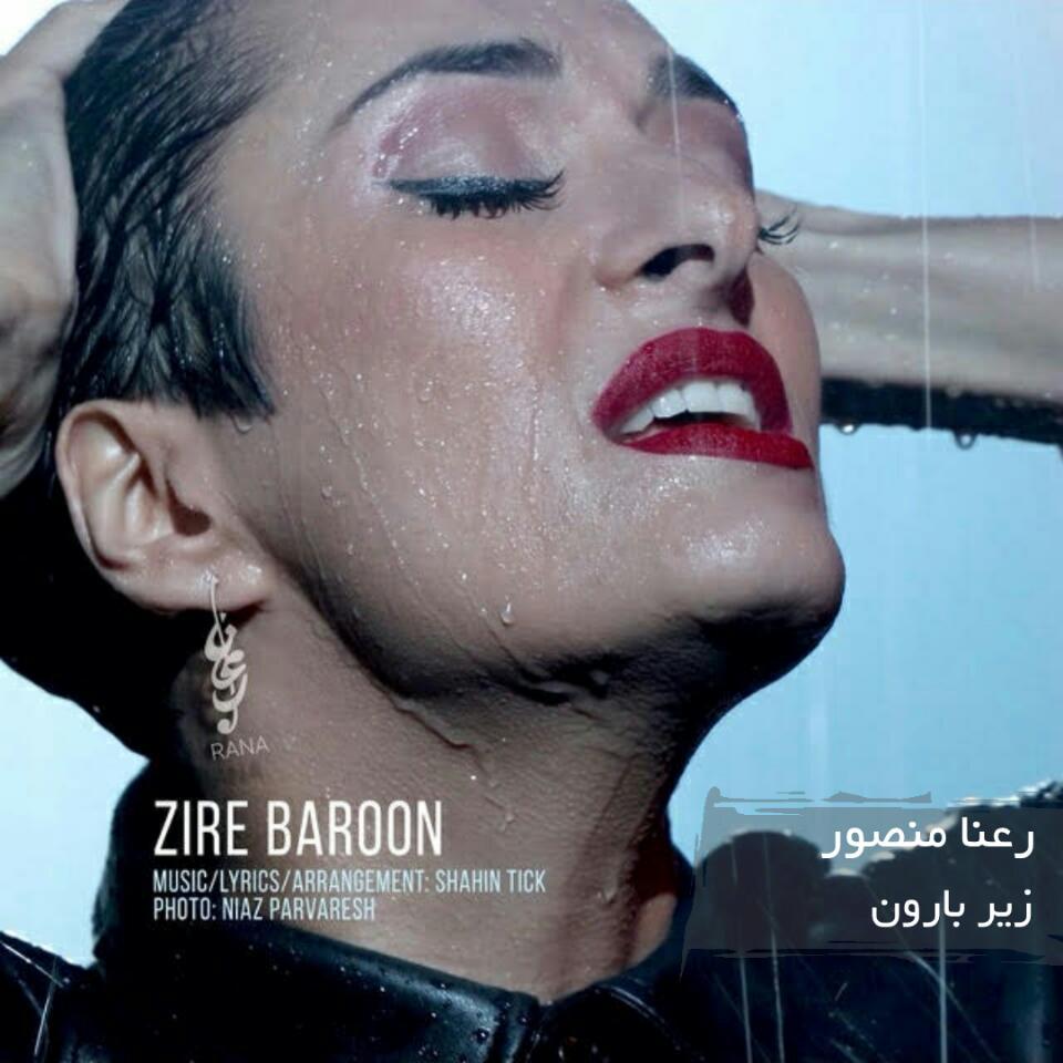 آهنگ زیر بارون از رعنا منصور