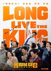 دانلود فیلم Long Live the King 2019