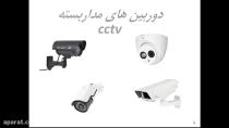 کارآموزی دانشکده شهید شمسی پور