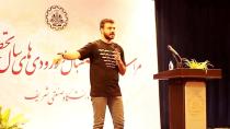 جدیدترین استندآپ کمدی ابوطالب حسینی در دانشگاه شریف