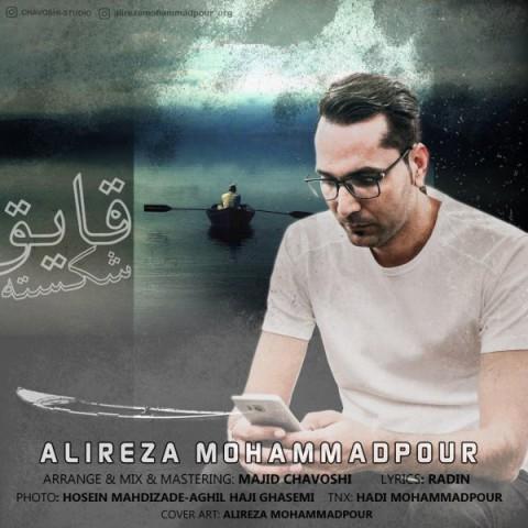 دانلود آهنگ جدید علیرضا محمدپور به نام قایق شکسته