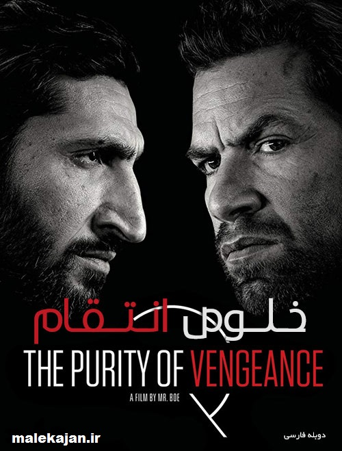 دانلود دوبله فارسی فیلم خلوص انتقام The Purity of Vengeance 2018