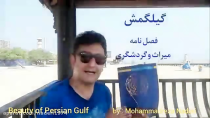 همراه با گیلگمش در اعماق خلیج فارس