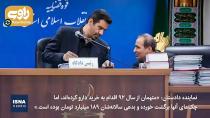 شبنم نعمت زاده و امیر لشگری پور پای میز محاکمه
