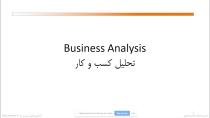 ضرورت و اهمیت تحلیل کسب و کار