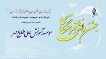 جشن دانش آموختگان موسسه آموزش عالی طلوع مهر سال98