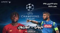خلاصه بازی ناپولی 2 - لیورپول 0(لیگ قهرمانان اروپا)