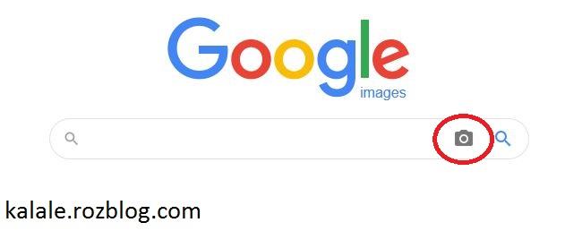 جست و جوی تصویر در گوگل