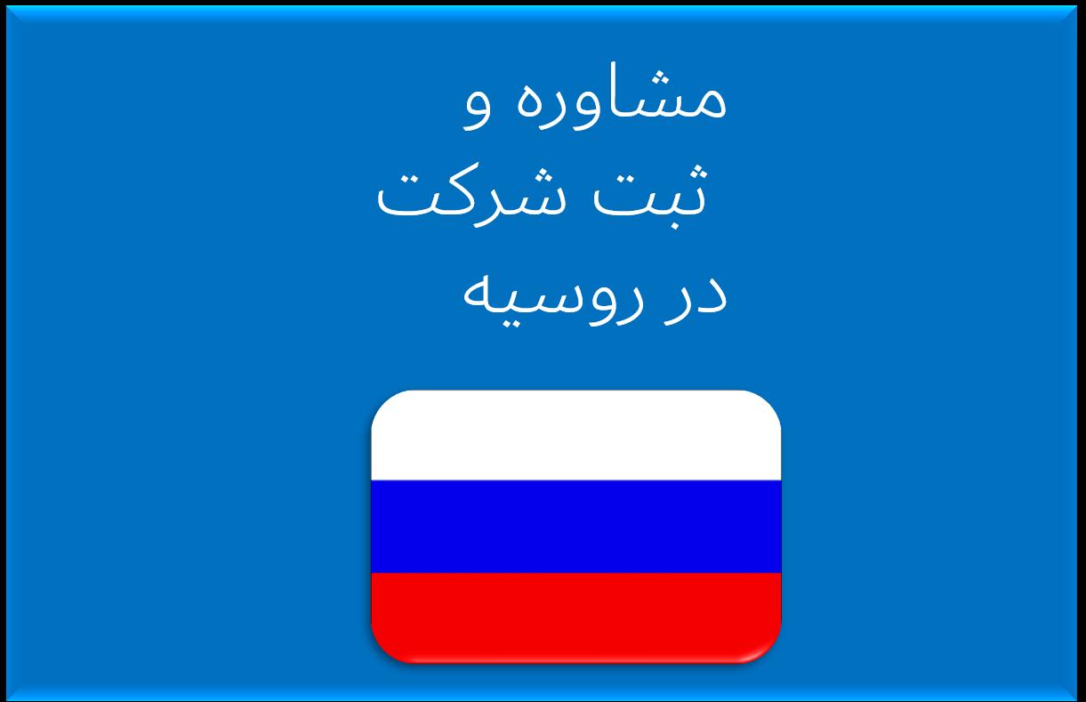 مشاوره و ثبت شرکت در روسیه