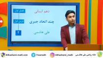 ویدیو آموزش ریاضی دهم انسانی از علی هاشمی