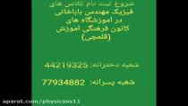 کلاس کنکور قلمچی در تهران
