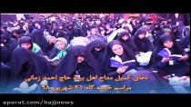 دعای کمیل مداح حاج احمد زمانی 21 شهریور 98