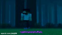 آهنگ ماینکرافت(اندرمن) با زیرنویس فارسی