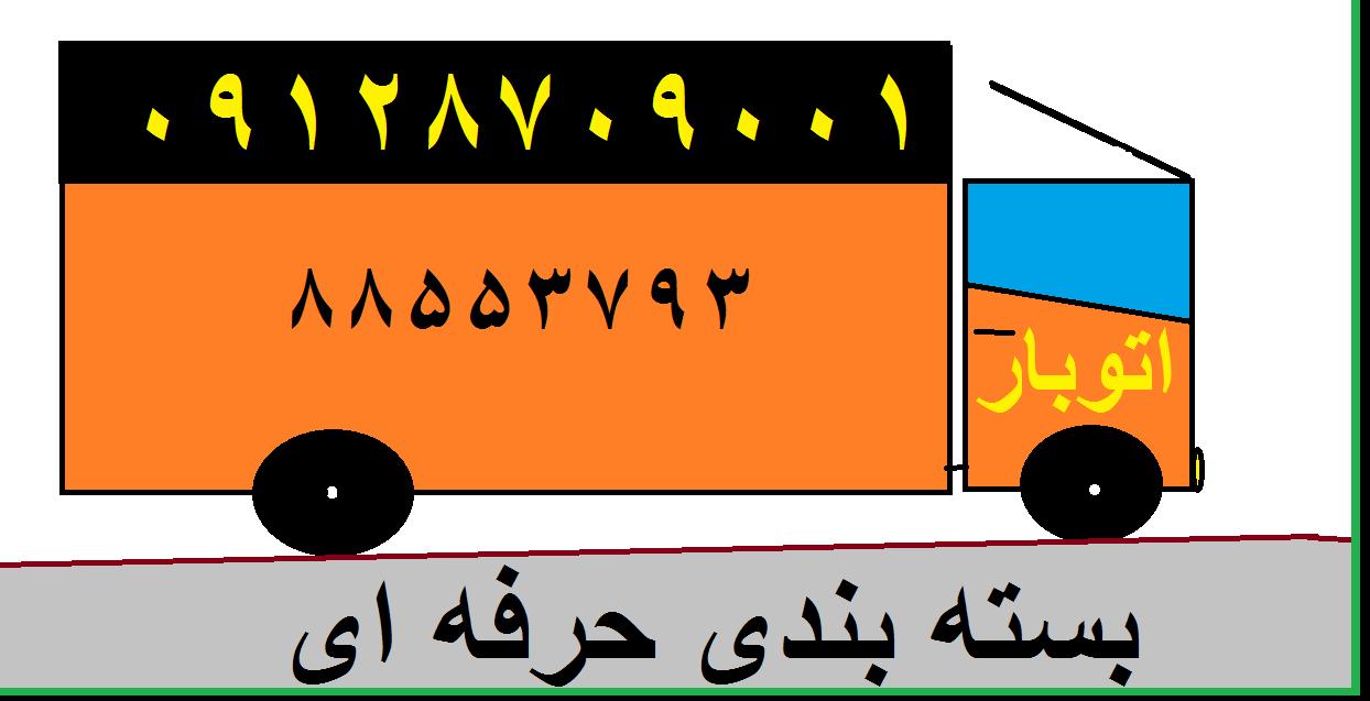 اتوبار آنلاین تهران 09128709001
