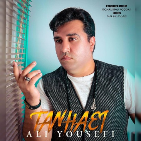 دانلود آهنگ جدید علی یوسفی به نام تنهایی