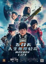 دانلود فیلم Mayday Life 2019