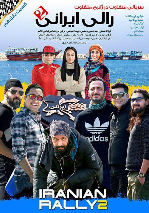 دانلود قسمت پانزدهم مستند مسابقه رالی ایرانی ۲ با کیفیت عالی 1080p Full HD