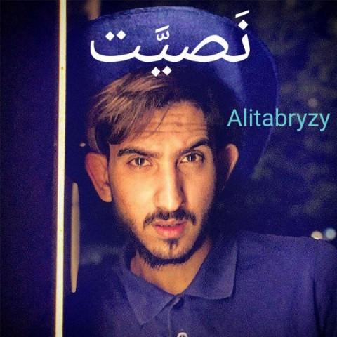 دانلود آهنگ جدید علی تبریزی به نام نصیت