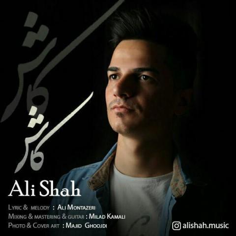 دانلود آهنگ جدید علی شاه به نام کاش