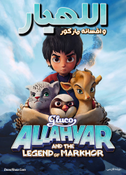 دانلود انیمیشن اللهیار و افسانه مارکور با دوبله فارسی Allahyar 2018