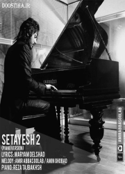 آهنگ پیانوی جدید ستایش 2 با صدای امیرعباس گلاب