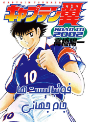 دانلود سری چهارم فوتبالیست ها Captain Tsubasa Road to 2002