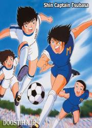 دانلود سری دوم کارتون فوتبالیست ها Shin Captain Tsubasa 1989-1990