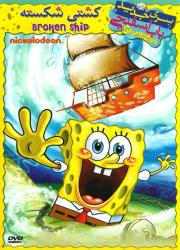 دانلود دوبله فارسی انیمیشن باب اسفنجی کشتی شکسته SpongeBob: Food Con Castaways