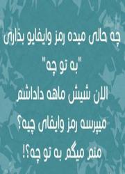 شوخی های جالب و خنده دار شبکه های اجتماعی 28 خرداد 1394