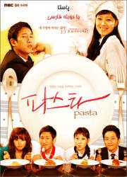 دانلود سریال کره ای پاستا با دوبله فارسی Patsa 2010