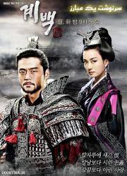 دانلود سریال کره ای سرنوشت یک مبارز به زبان اصلی Gye Baek 2011