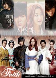 دانلود سریال کره ای سرنوشت Faith 2012 Complete Series