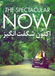 دانلود دوبله فارسی فیلم اکنون شگفت انگیز The Spectacular Now 2013
