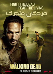 دانلود دوبله فارسی سریال مردگان متحرک فصل سوم The Walking Dead 2012