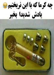اس ام اس های جدید خنده دار، جوک های خفن و سرکاری 25 بهمن 94