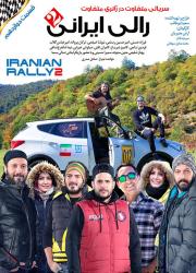دانلود قسمت دوازدهم رالی ایرانی ۲ فصل دوم