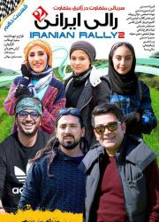 دانلود قسمت دهم رالی ایرانی ۲ فصل دوم